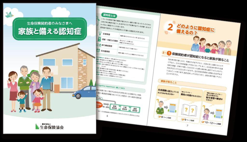 家族と備える認知用冊子:表紙、本文