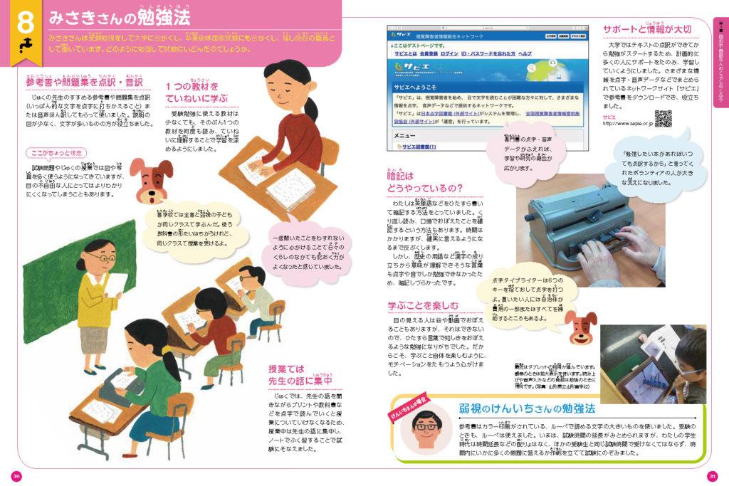 画像:本文30-31ページ