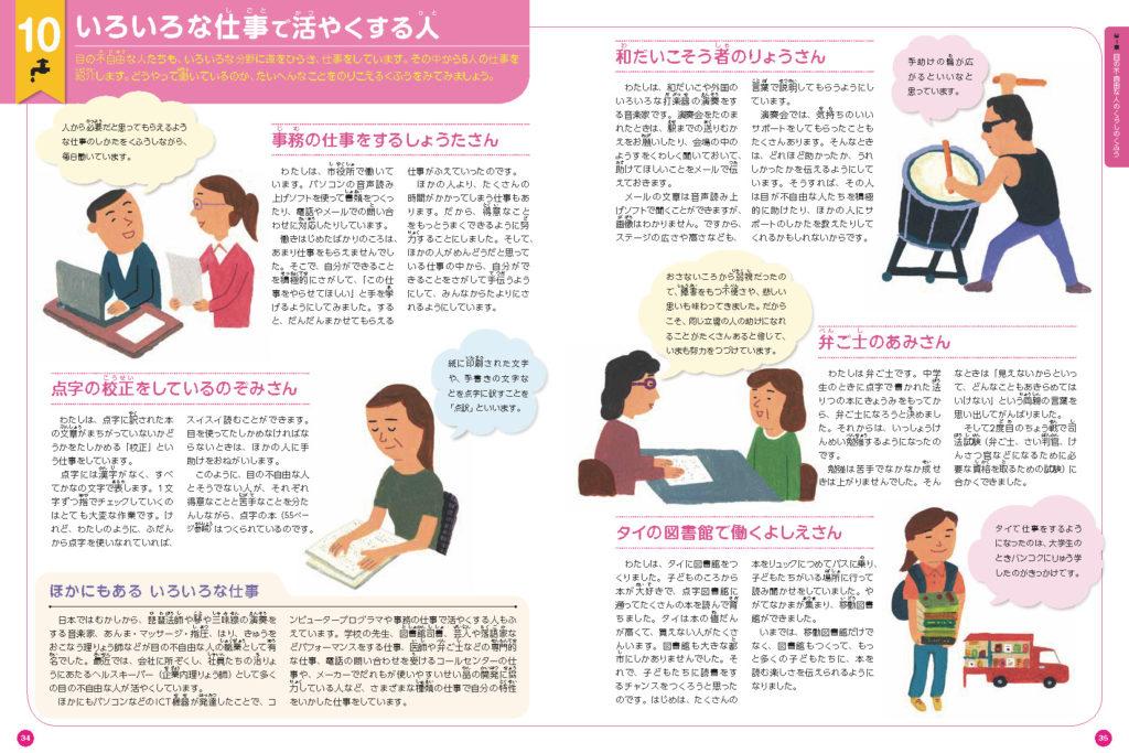 本文34-35ページ画像