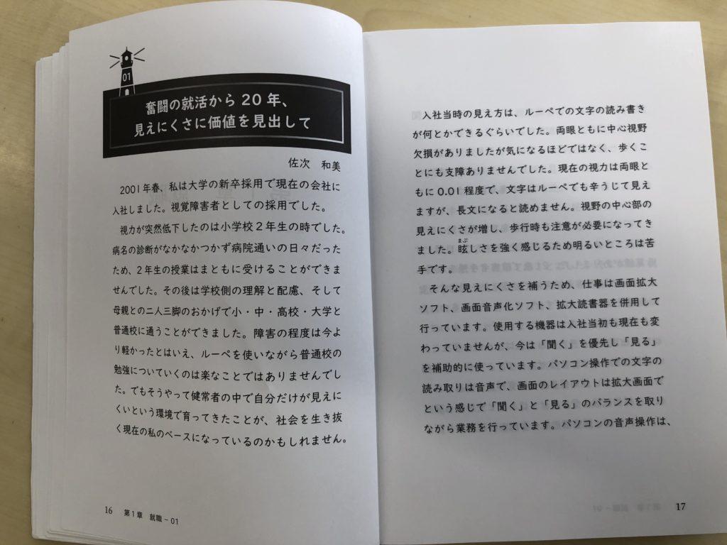 画像:本文16-17ページ 佐次和美さん「奮闘の就活から20年、見えにくさに価値を見出して」