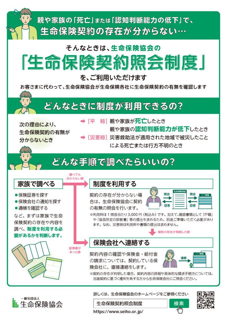 ポスター:生命保険契約照会制度