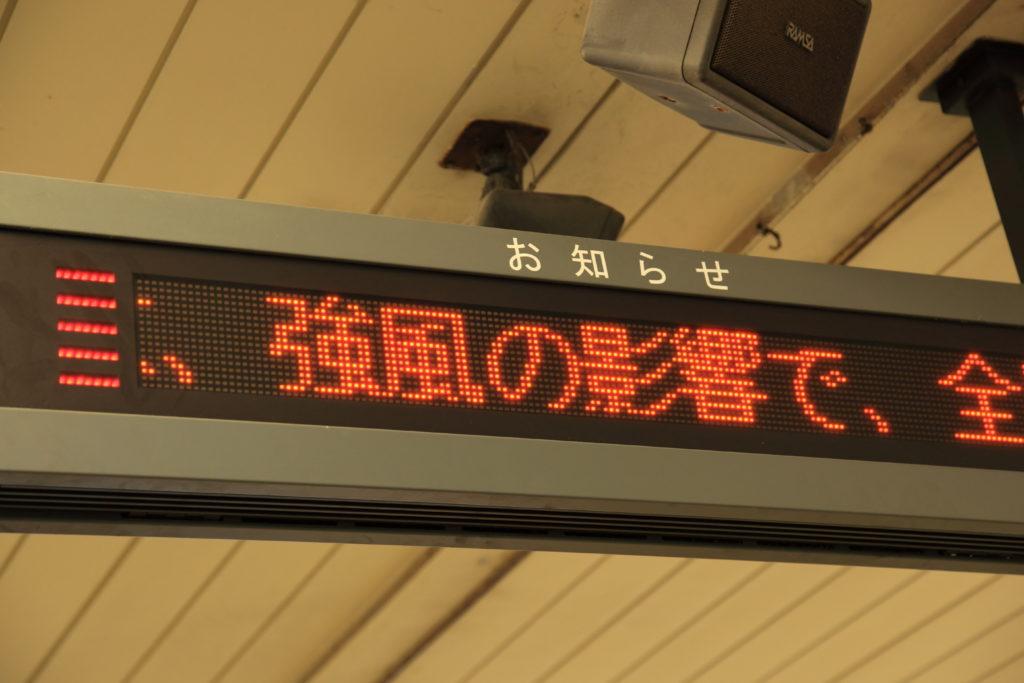 イメージ画像:駅の電光掲示板