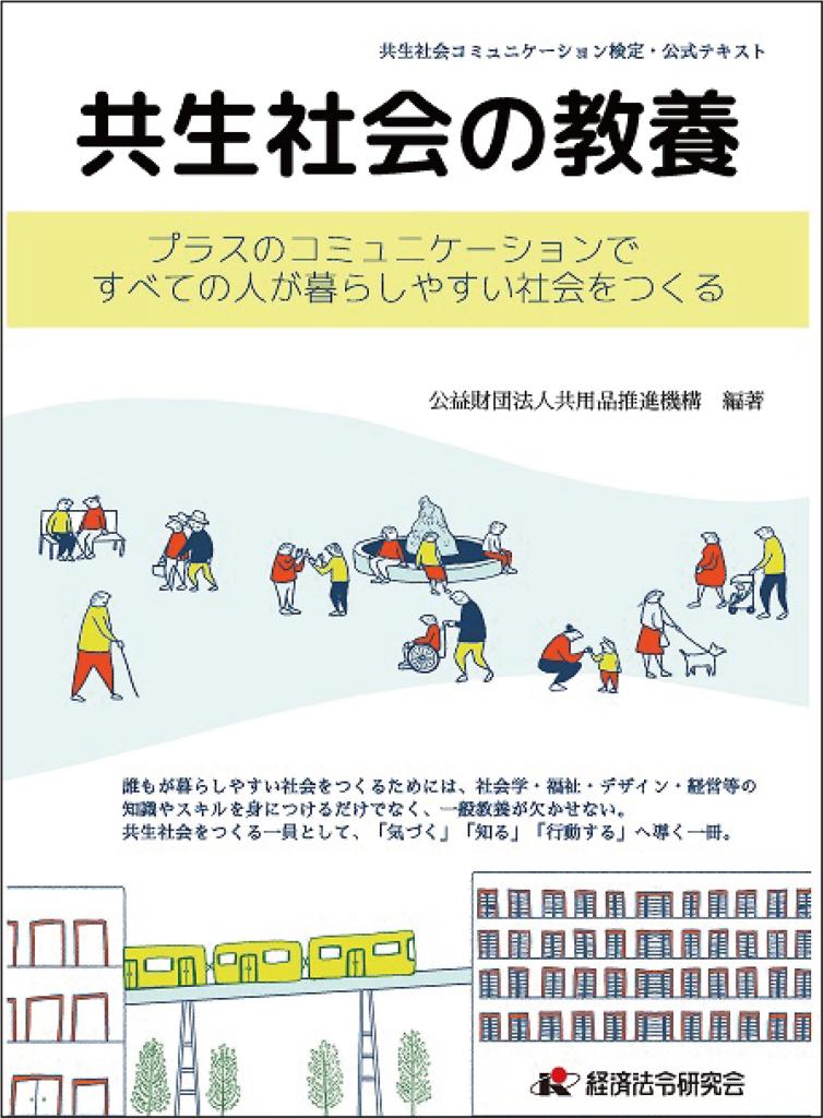書籍表紙「共生社会の教養」