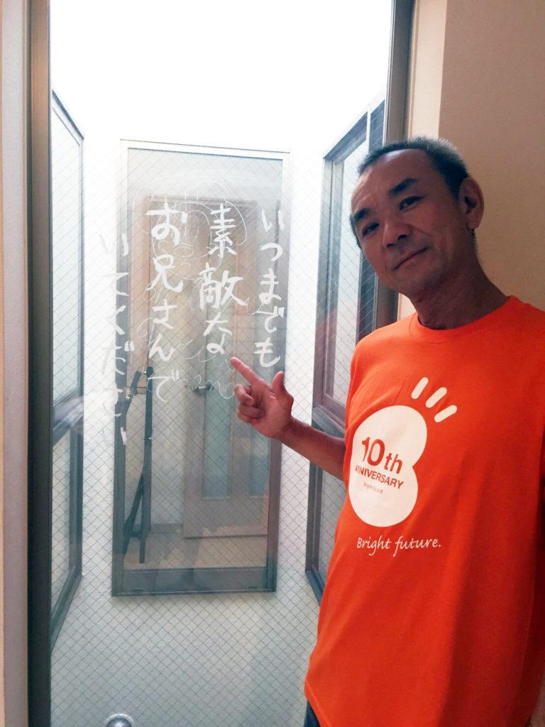 写真:日本理化学工業の大山社長