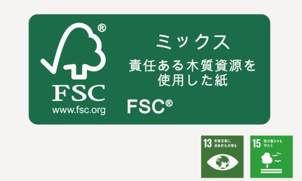 画像:FSC認証マーク