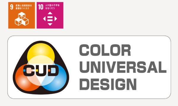 マーク:カラーユニバーサルデザイン認証
