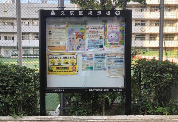 写真:小学校前の掲示板